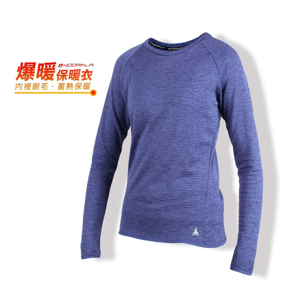 HODARLA 女爆暖保暖衣-蓄熱 刷毛 路跑 慢跑 長T T恤 台灣製 麻花藍紫@3141902@