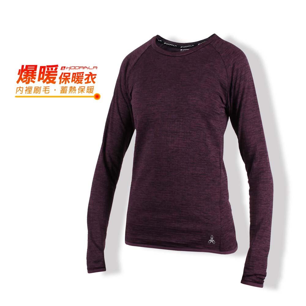 HODARLA 女爆暖保暖衣-蓄熱 刷毛 路跑 慢跑 長T T恤 台灣製 麻花深紫@3141903@