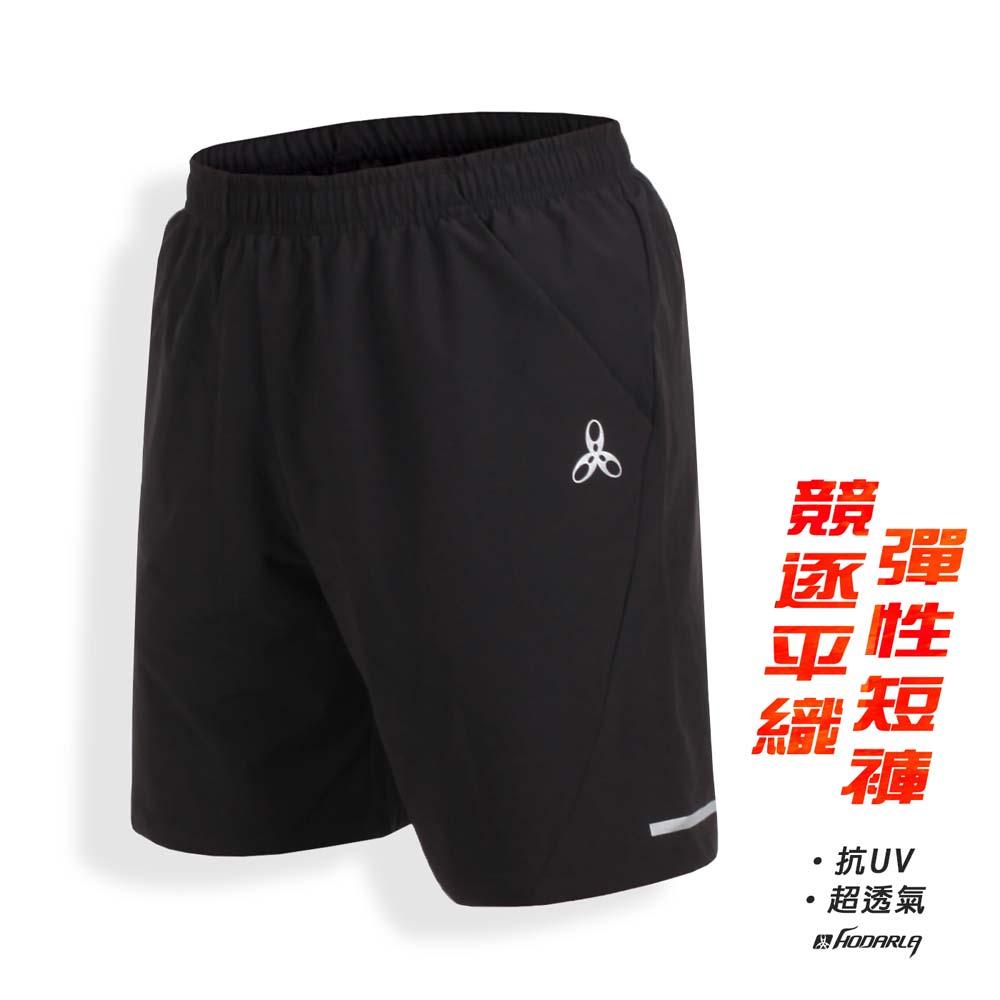 HODARLA 男竞逐平织弹性短裤-慢跑 路跑 台湾制 训练 黑@3147401@