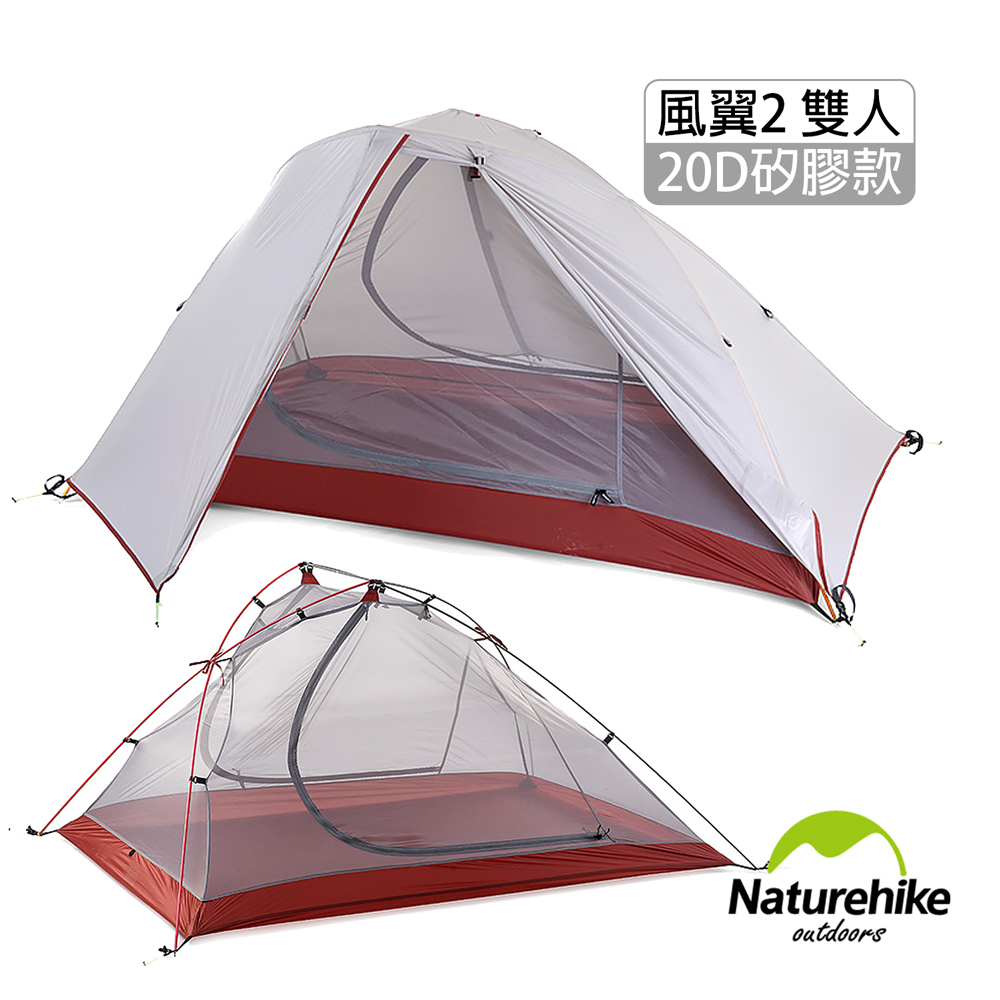 Naturehike风翼2轻量双层防雨20D矽胶双人帐篷 赠地席 浅灰