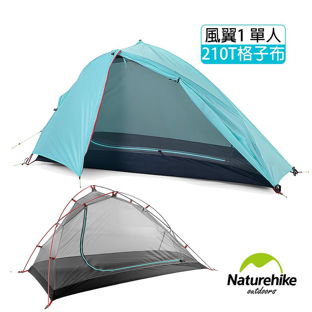Naturehike风翼1轻量双层防雨210T格子布单人帐篷 赠地席 天蓝