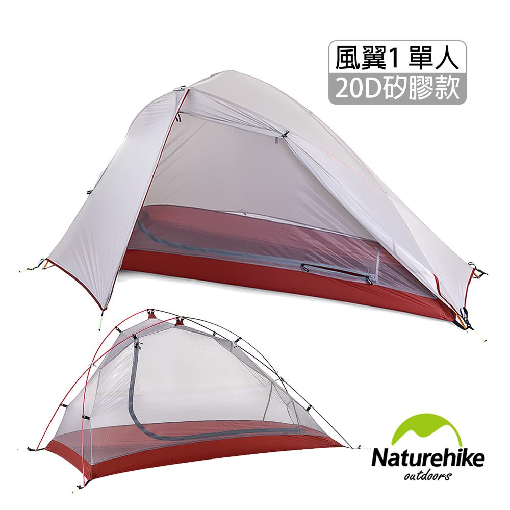 Naturehike风翼1轻量双层防雨20D矽胶单人帐篷 赠地席 浅灰