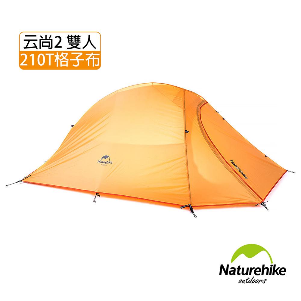 Naturehike云尚2极轻量210T抗撕格子布双人帐篷 攻顶帐 附地席 橙色
