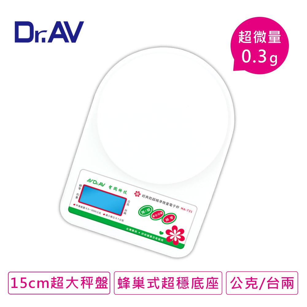 【Dr.AV】經典款微量電子料理秤(MA-731)