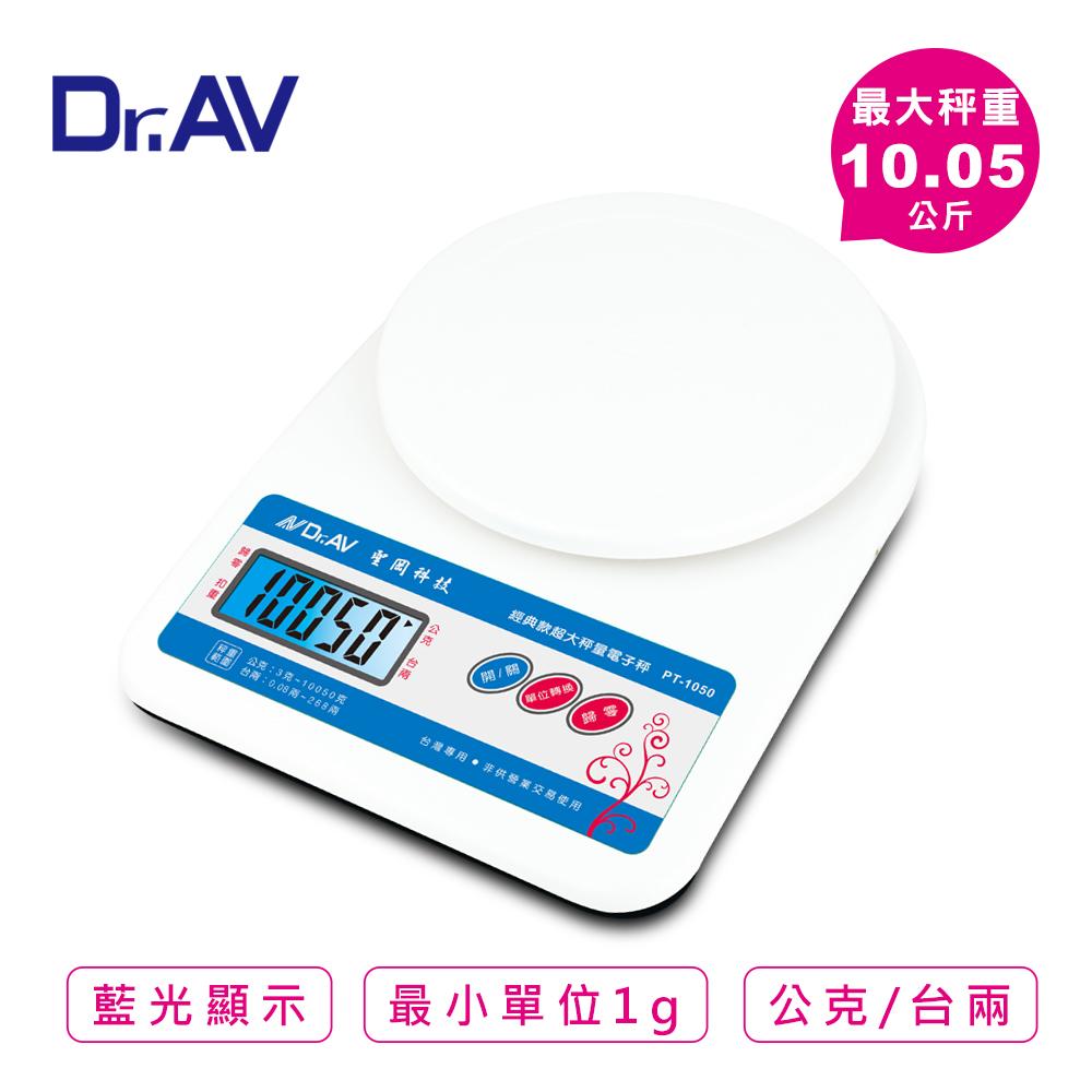 【Dr.AV】經典款 超大秤量 10.05KG萬用電子秤(PT-1050)