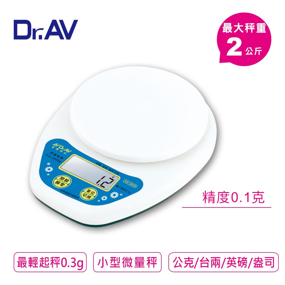 【Dr.AV 聖岡】KS-395S 日式精巧型微量電子秤 料理秤