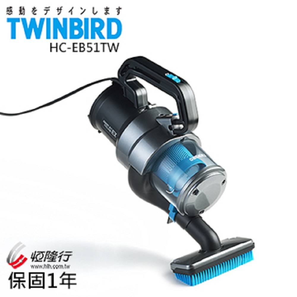 日本TWINBIRD-强力手持/斜背两用吸尘器HC-EB51TW