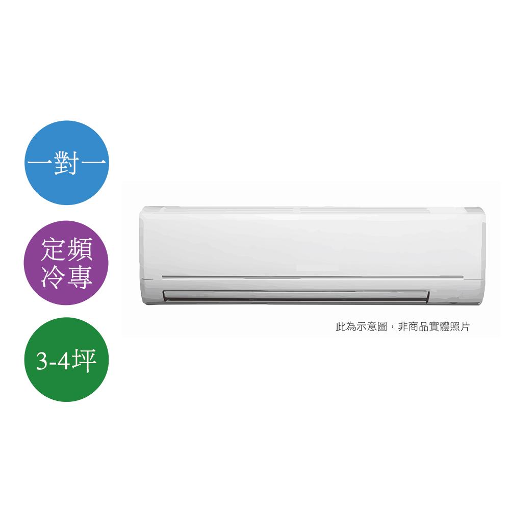 【HITACHI日立】3-4坪定頻冷專型一對一分離式冷氣RAS-22UK/RAC-22UK