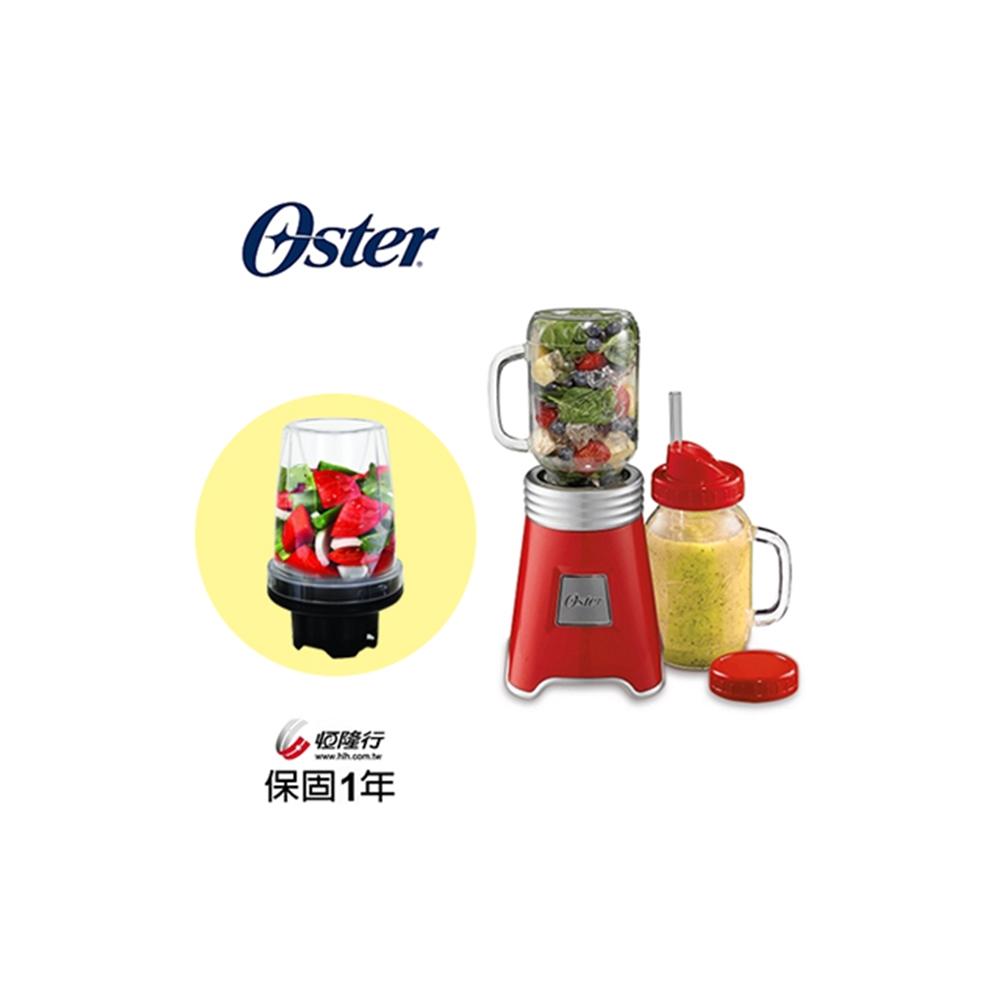 美國OSTER-Ball Mason Jar隨鮮瓶果汁機(四色可選-黑/藍/紅/白)+碎丁調理器