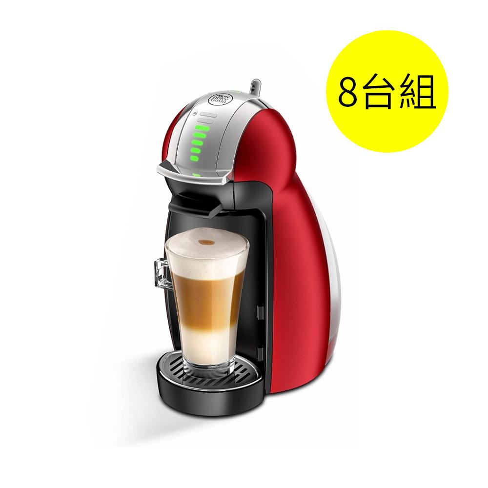(團媽推薦)雀巢 Dolce Gusto 咖啡機 Genio2 星夜紅 8台組