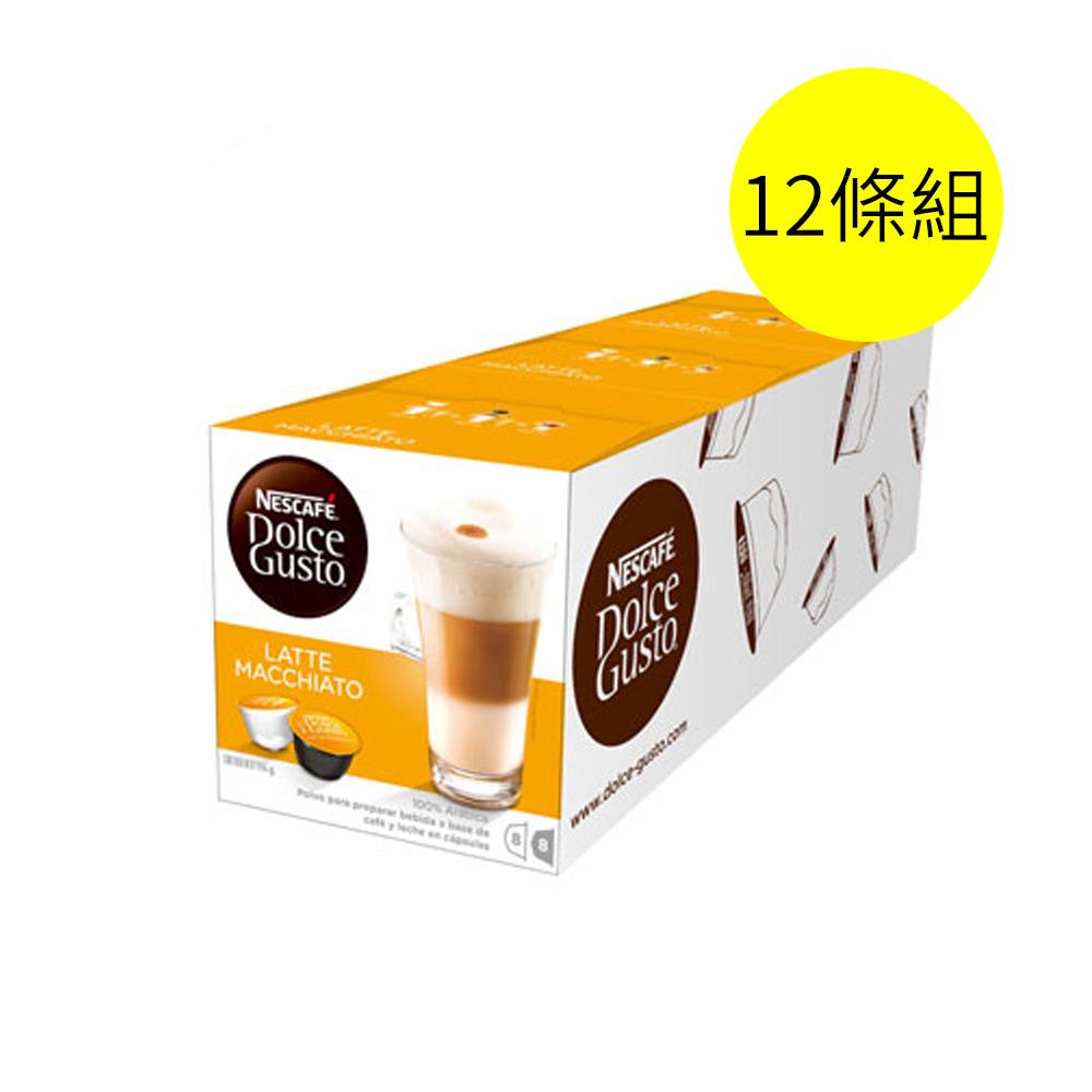 (團媽推薦)雀巢 Dolce Gusto 拿鐵咖啡膠囊(Latte Macchiato)  12條組