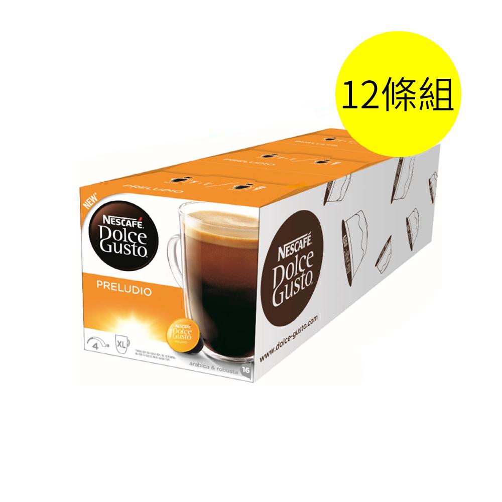 (團媽推薦)雀巢 Dolce Gusto 美式晨光 (Preludio)咖啡膠囊(特大杯)12條組