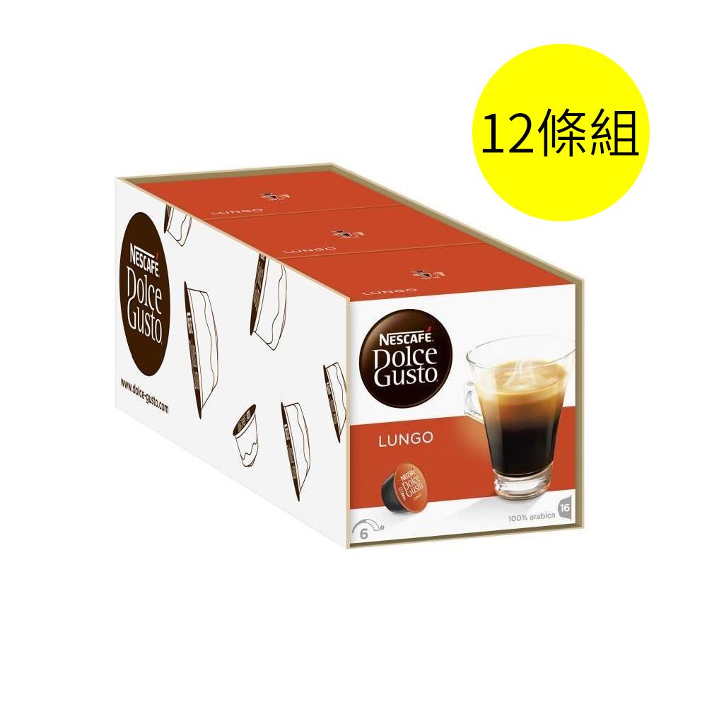 (團媽推薦)雀巢 Dolce Gusto 美式濃黑咖啡膠囊 (Lungo) 12條組