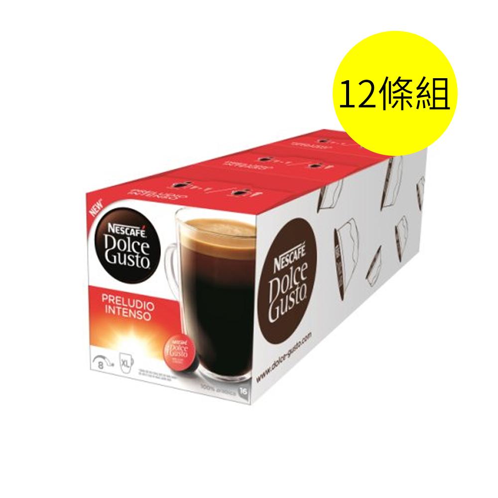 (團媽推薦)雀巢 Dolce Gusto 美式濃烈晨光咖啡膠囊(Preludio Intenso)12條組