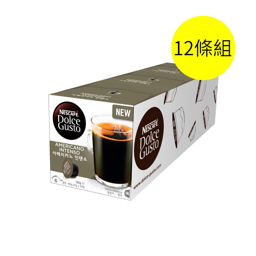 (團媽推薦)雀巢 Dolce Gusto 美式經典濃烈咖啡膠囊(Americano Intenso)12條組