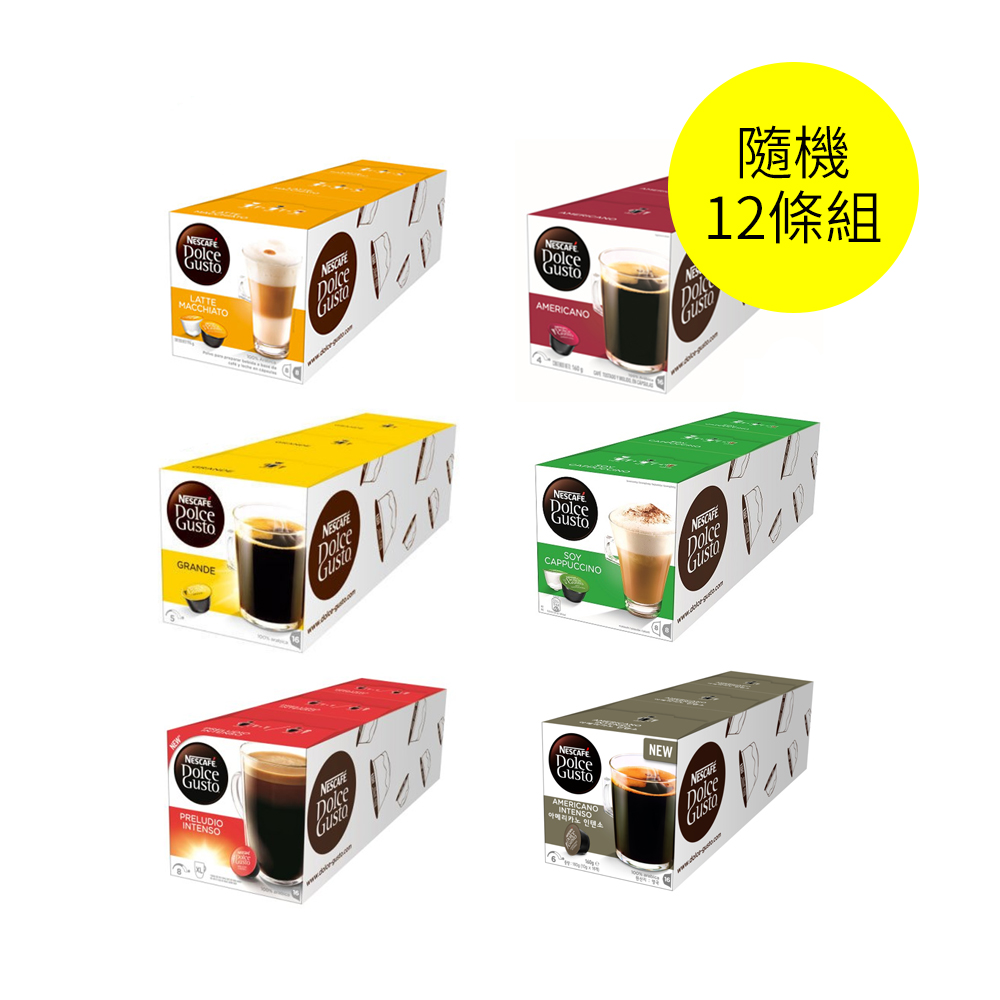 (團媽推薦)雀巢 Dolce Gusto 咖啡膠囊綜合口味 12條組(隨機出貨,保證至少有六種口味