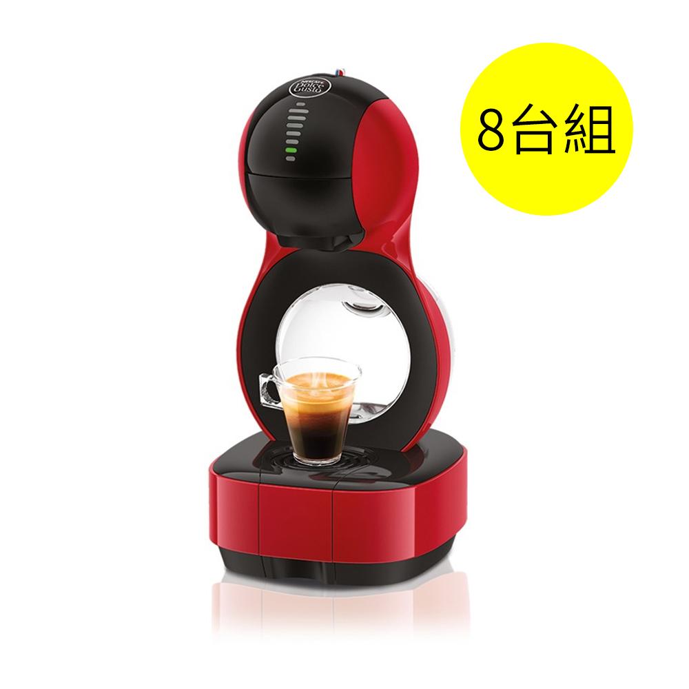 (團媽推薦)雀巢 Dolce Gusto 膠囊咖啡機 Lumio 櫻桃紅 8台組