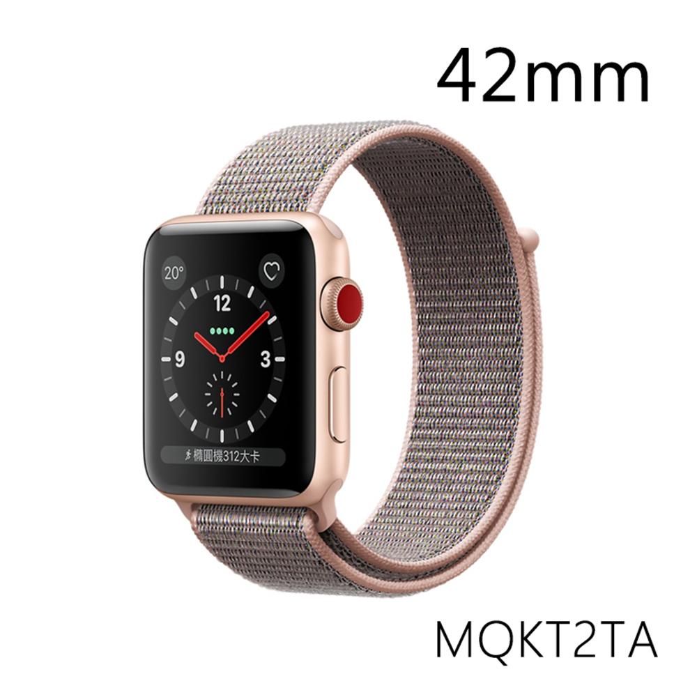 Apple Watch S3 GPS + Cellular 金色铝金属表壳搭配粉沙色运动型表环 42mm (MQKT2TA/A)