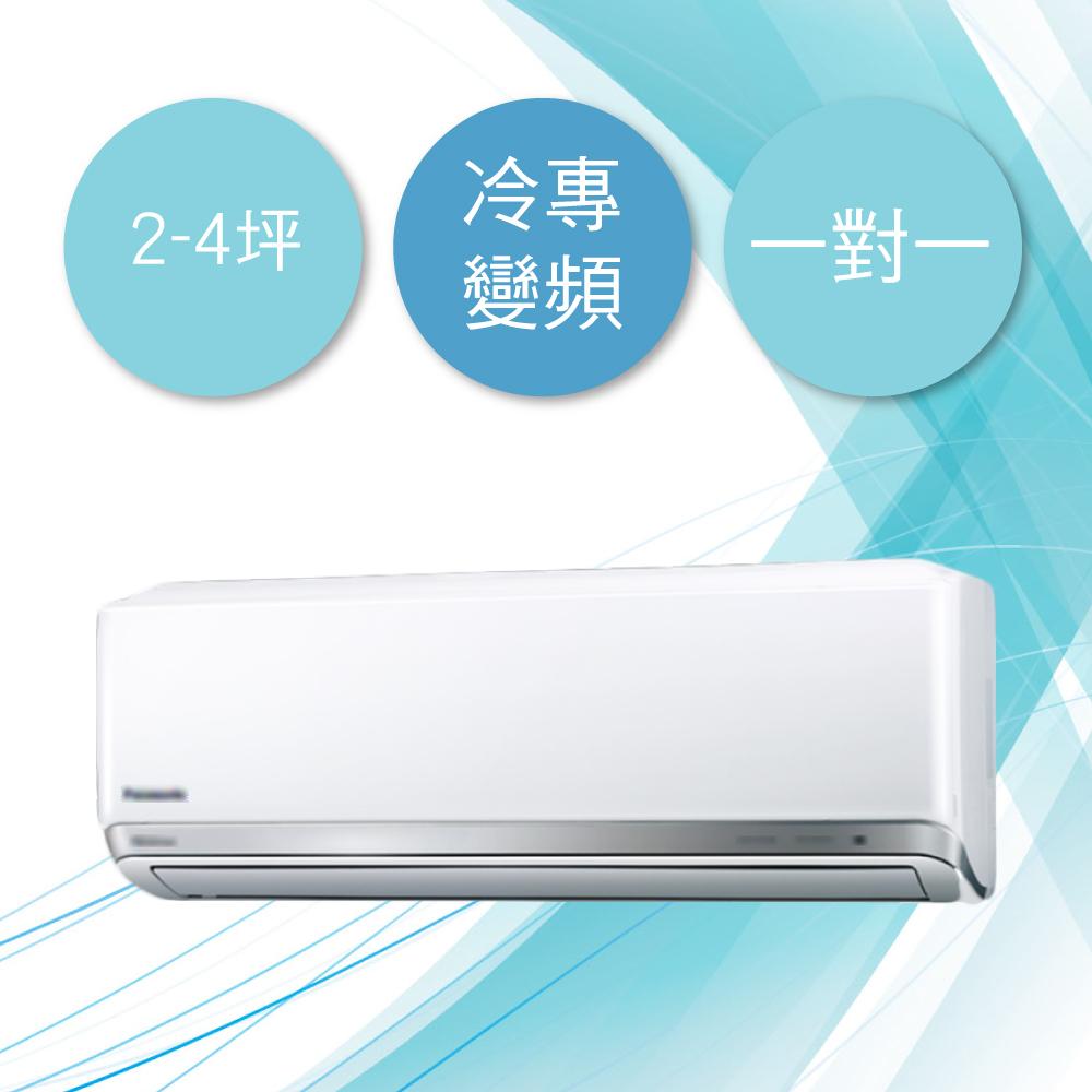 【Panasonic國際牌】2-4坪冷專變頻一對一冷氣 CU-LJ22BCA2/CS-LJ22BA2