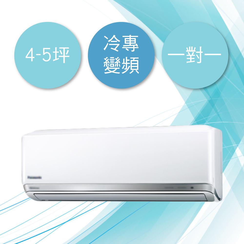 【Panasonic國際牌】4-5坪冷專變頻一對一冷氣 CU-LJ28BCA2/CS-LJ28BA2