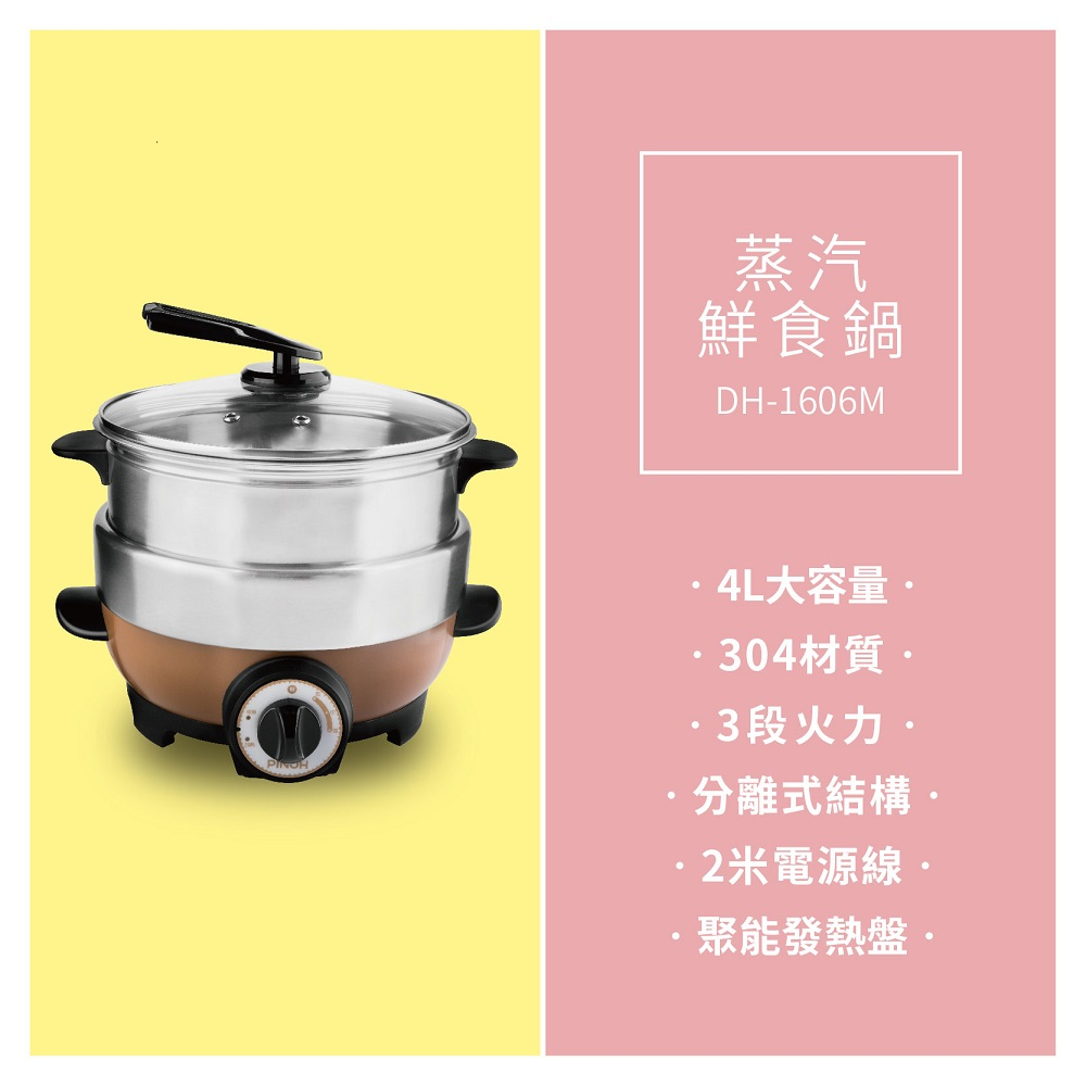 【PINOH 品諾】蒸汽鮮食鍋DH-1606M