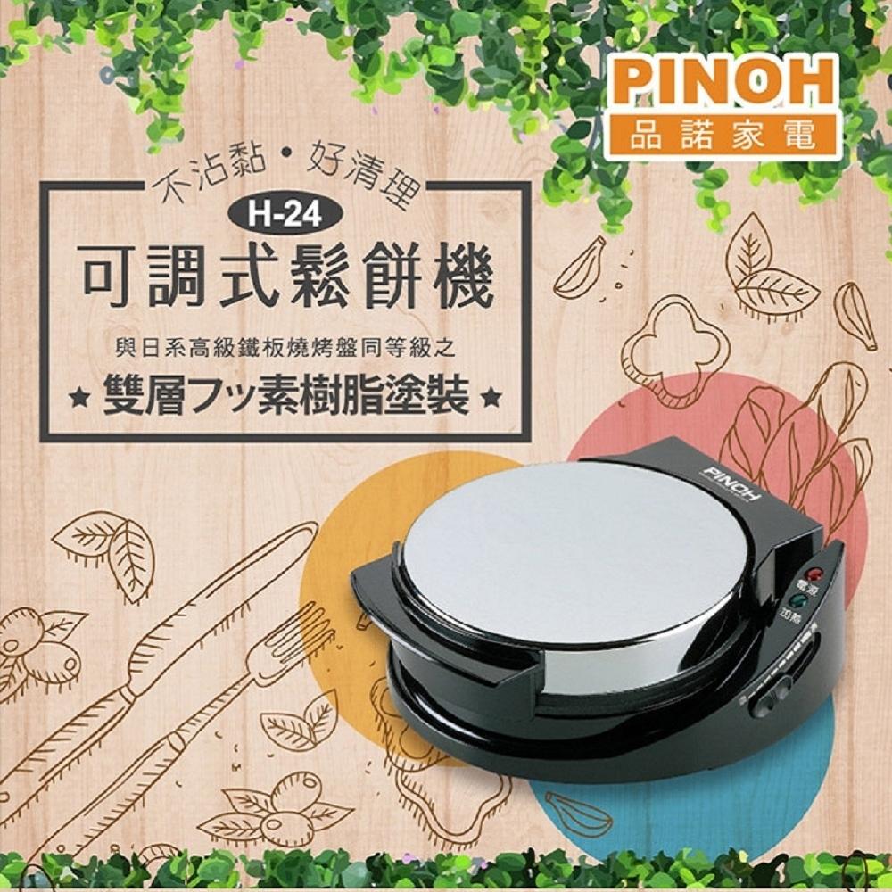 【PINOH 品諾】可調烤餅機H-24