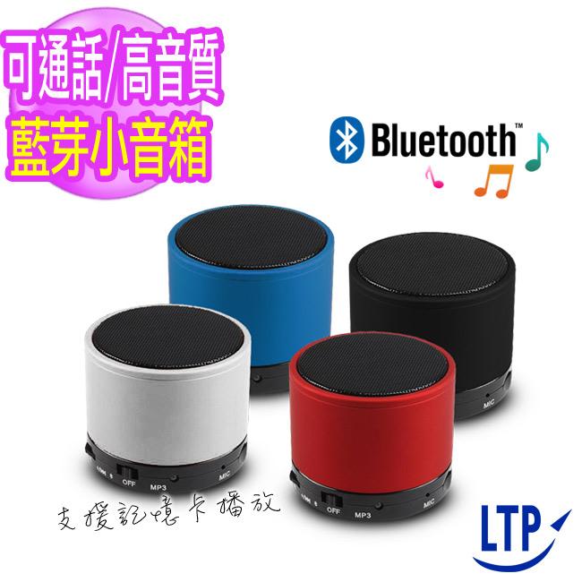 ~LTP~狂想曲 MP3重低音藍芽無線通話喇叭