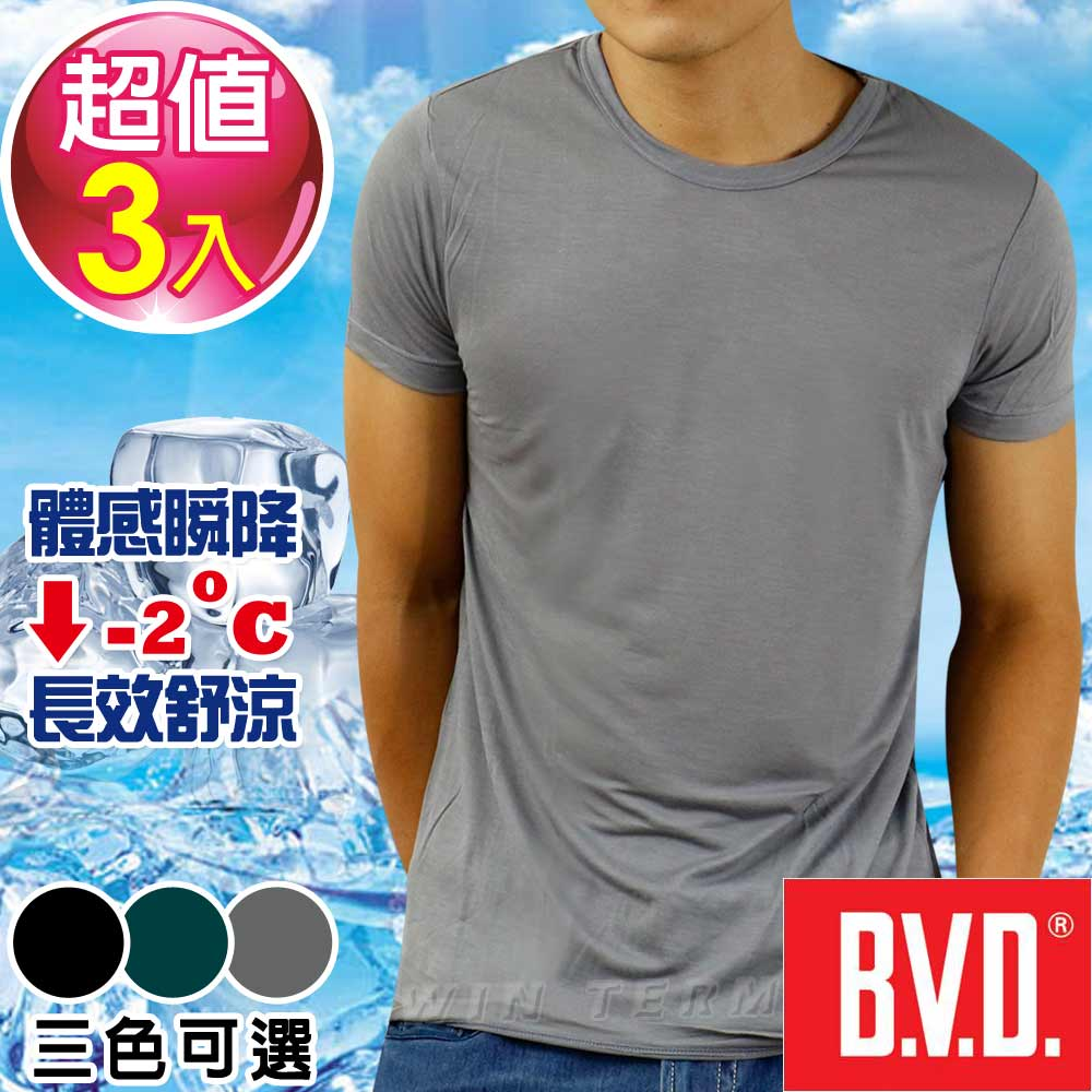 BVD酷凉圆领短袖-台湾制造 (3件组)