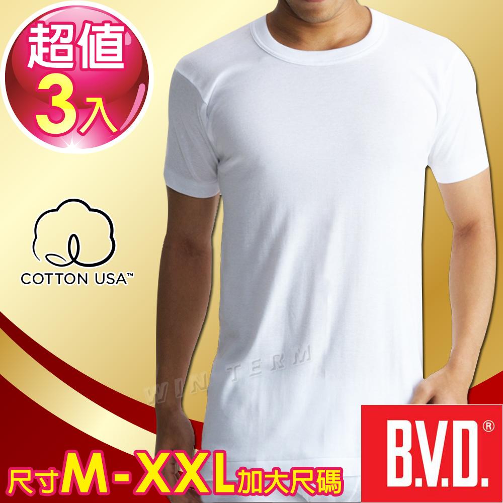 BVD 100%纯棉优质圆领短袖衫(3件组)-台湾制造