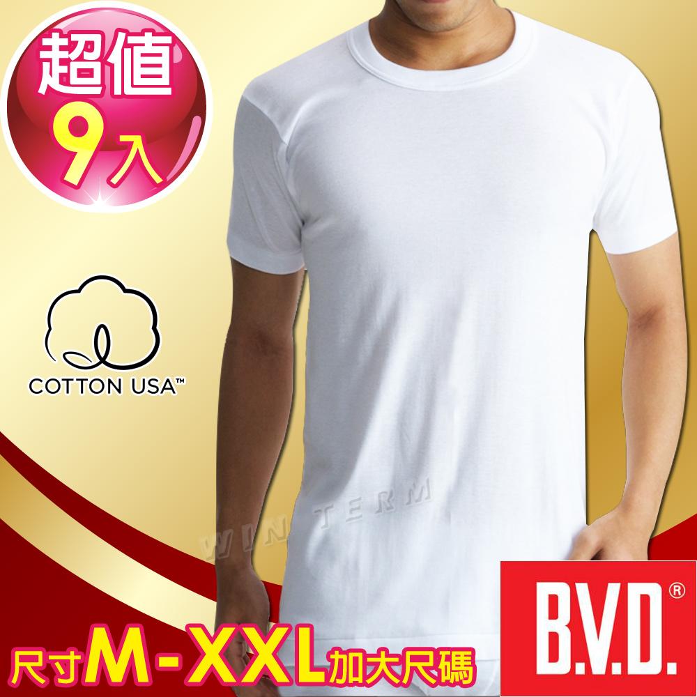 BVD 100%纯棉优质圆领短袖衫(9件组)-台湾制造