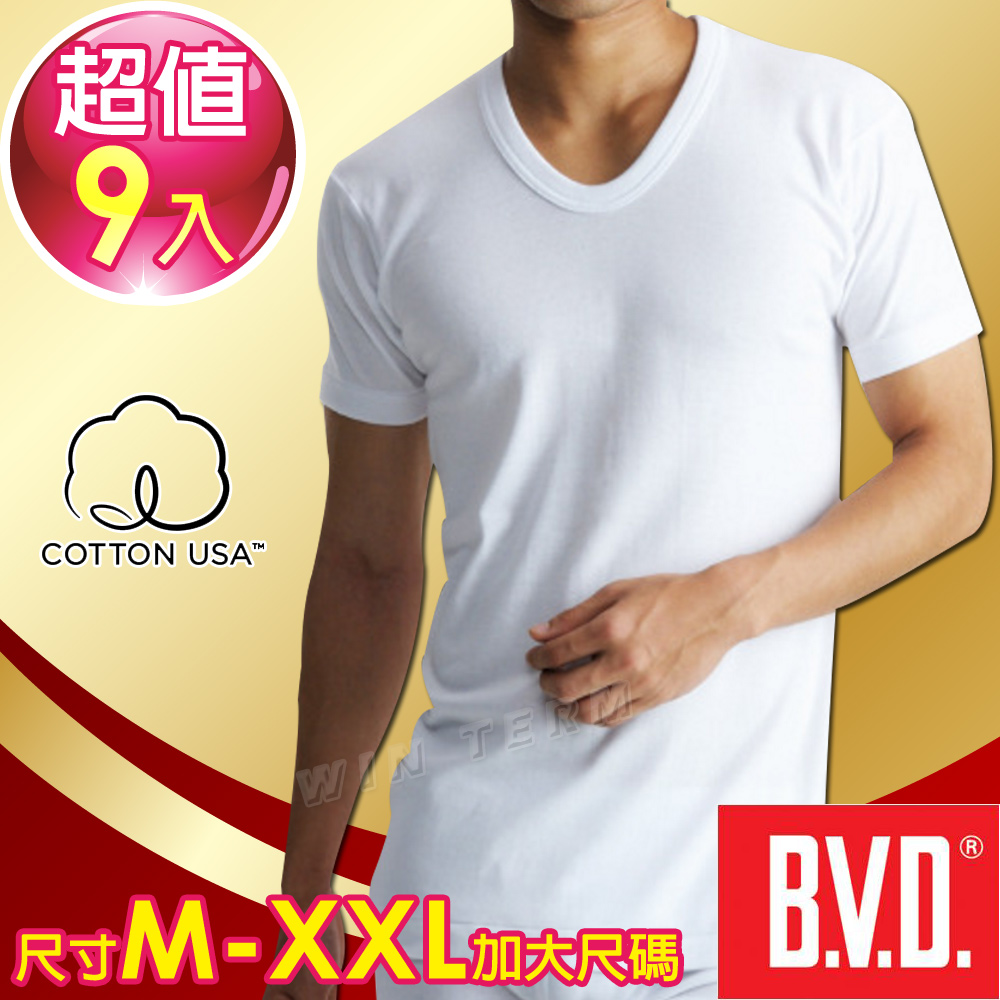 BVD 100%纯棉优质U领短袖衫(9件组)-台湾制造