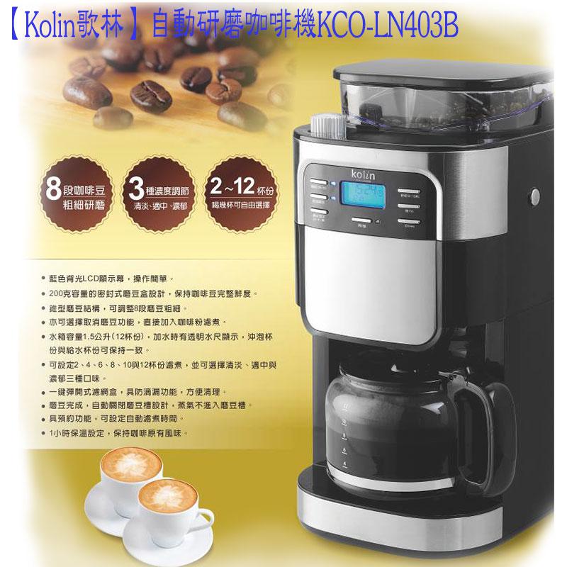Kolin歌林 自動研磨咖啡機/KCO-LN403B /品味 /享受