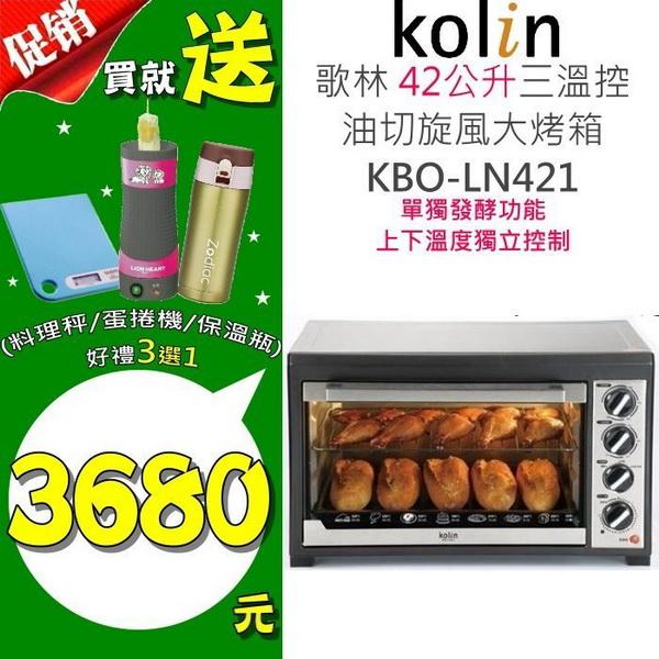 【Kolin 歌林】 42公升三溫控油切旋風大烤箱 KBO-LN421/健康/控油