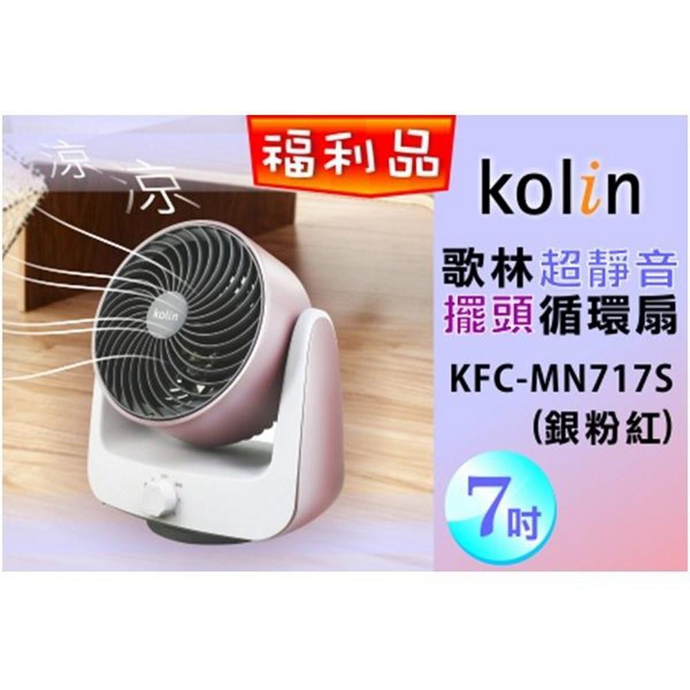 ^( 品^)Kolin 歌林 7吋超靜音擺頭循環扇^(銀粉紅^) KFC~MN717S