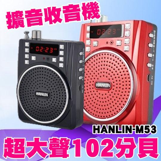 HANLIN~M53 大功率長效擴音機~插卡USB錄音FM多 ~教學 導遊 大聲公  送頭