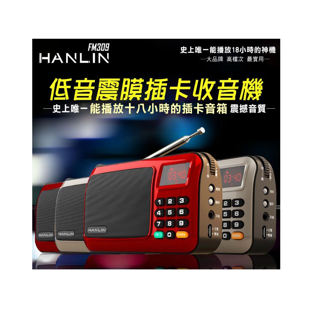 ~HANLIN~FM309~ 重低音震膜插卡收音機