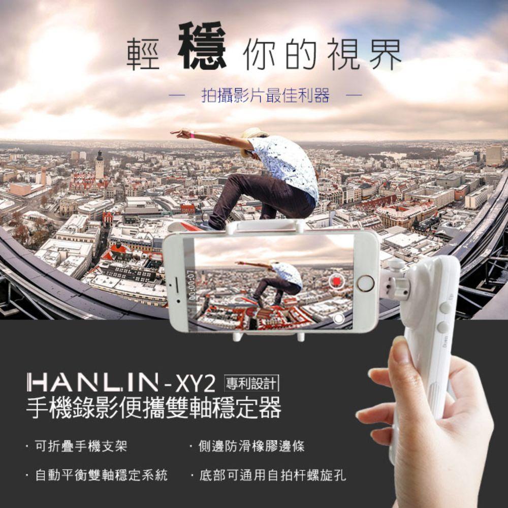 HANLIN-XY2 專利 新手機錄影雙軸穩定器