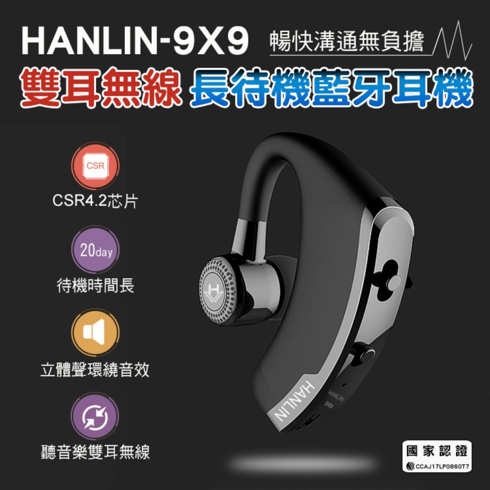 HANLIN-9X9 雙耳無線 長待機藍芽耳機