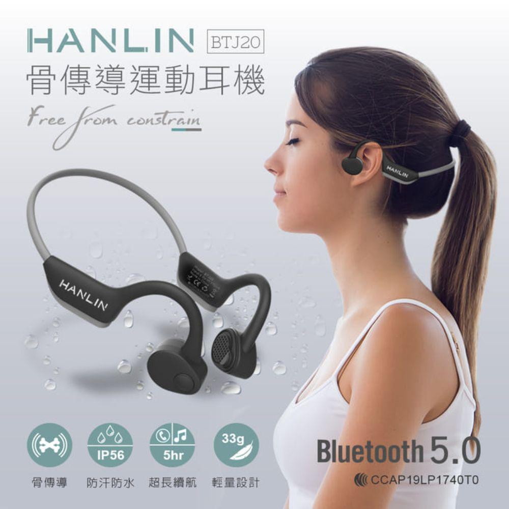 HANLIN-BTJ20 防水藍牙5.0骨傳導運動耳機