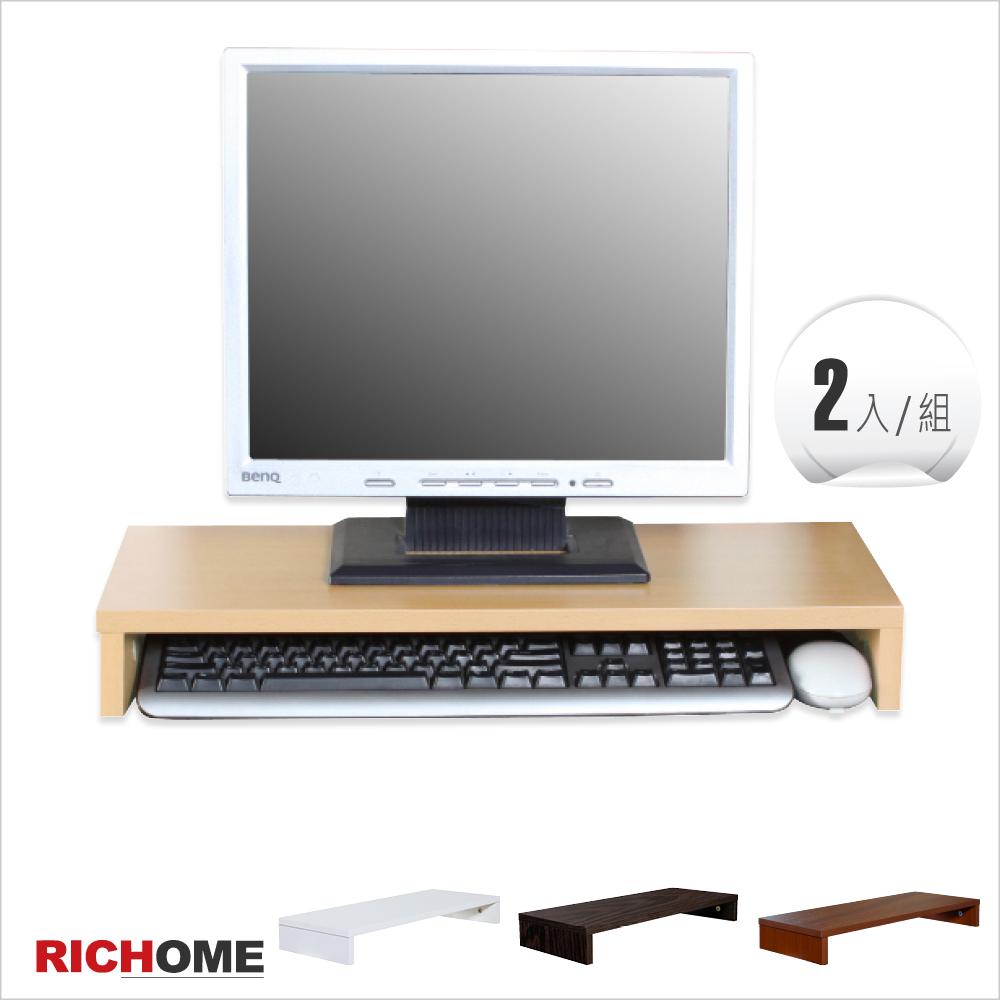 (原价299元) *~2入~*【RICHOME】弗雷德桌上架-2入 (四色)
