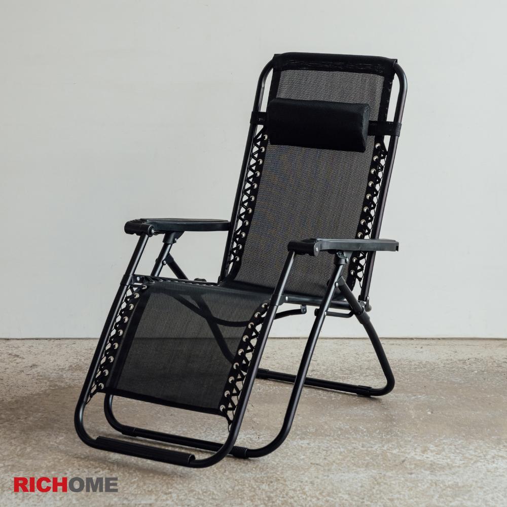 (原价1280元)【RICHOME】布鲁斯无段式舒适仰躺椅-2色