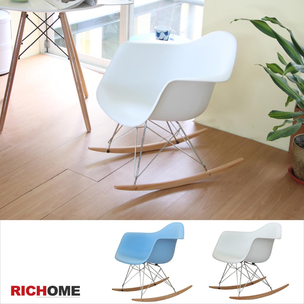 (原价1999元)【RICHOME】MIRO发呆摇椅-2色