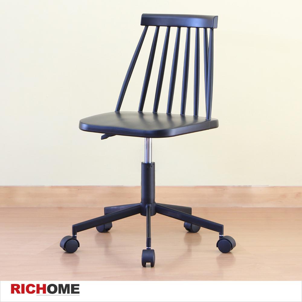 (原价1299元)【RICHOME】纽约时尚升降椅