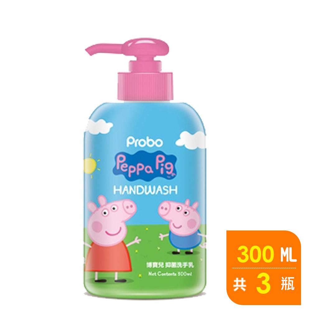 快洁适博宝儿抑菌洗手乳-佩佩猪 300mlX3入