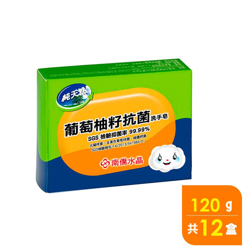 南僑水晶 葡萄柚籽抗菌洗手皂120g *12盒
