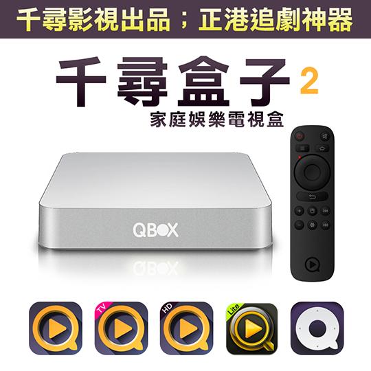【千尋盒子2】家庭娛樂電視盒(千尋APP專屬)
