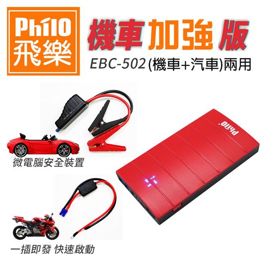 飛樂Philo EBC~502 機車加強版智能夾 救車行動電源 汽機車兩用