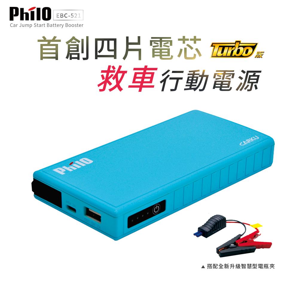 【飛樂Philo】turbo 版四片電芯 救車行動電源 EBC-521 贈收納包