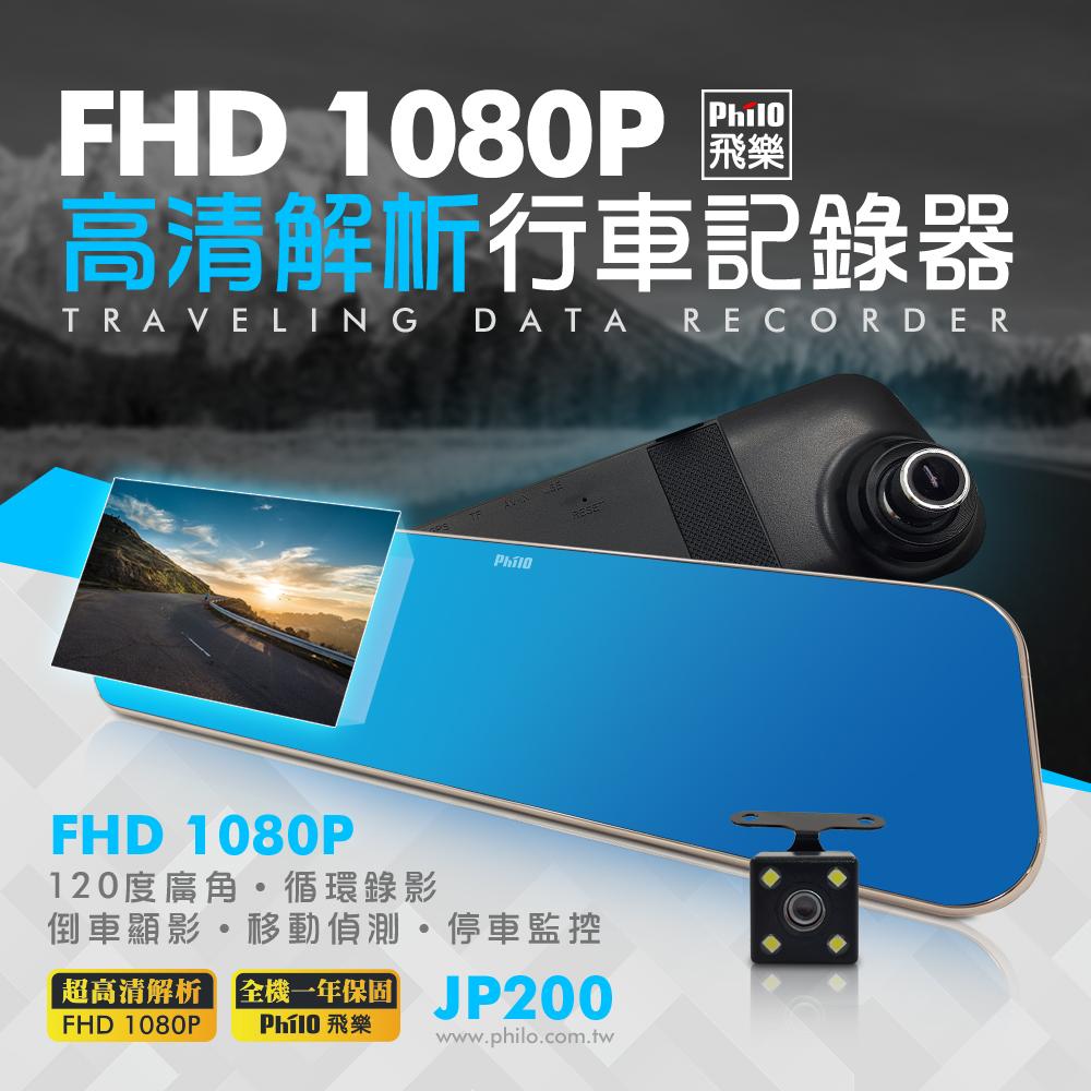 【飛樂 Philo】JP200 防眩光4.3吋螢幕後視鏡型倒車顯影雙鏡頭行車紀錄器