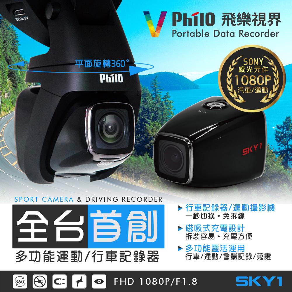 Philo 【飛樂】磁吸式 多功能運動 行車記錄器 SKY1